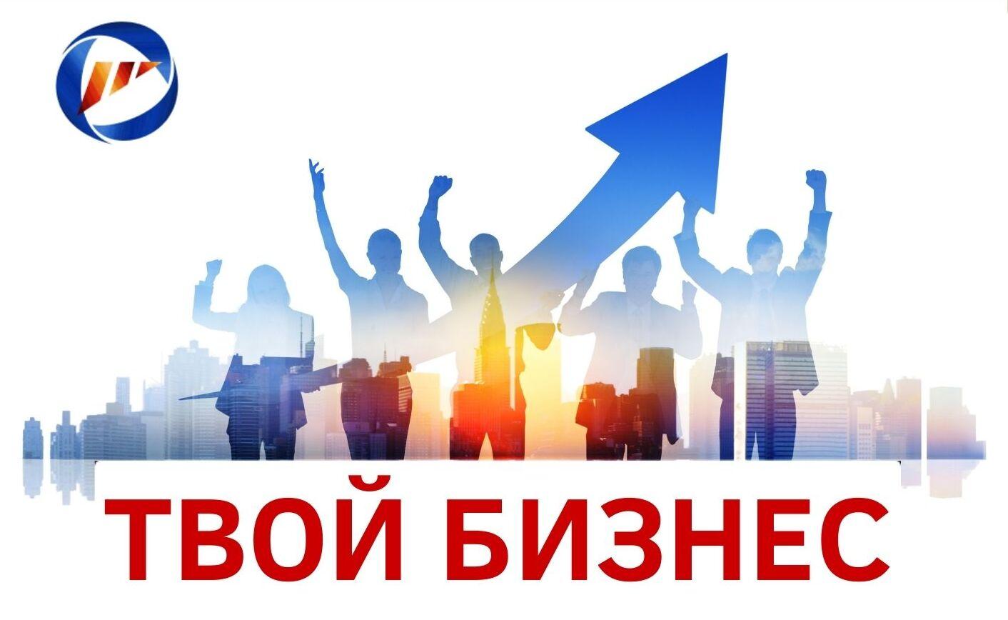 Проект «Твой бизнес» будет организован на постоянной основе