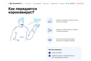 Игорь Орлов: «Предприятия системы жизнеобеспечения региона обязаны принять исчерпывающие меры по защите работников от коронавируса»
