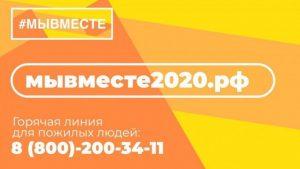 По всей России компании и волонтеры присоединяются к общероссийской акции взаимопомощи #МЫВМЕСТЕ