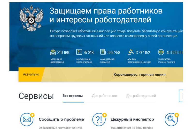 Жители Поморья могут получить консультацию по вопросам трудовых отношений онлайн или по телефонам