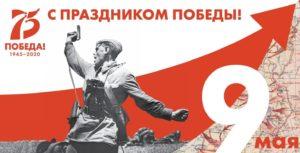 Средства из областного бюджета – на дополнительные единовременные выплаты к 75-летию Победы
