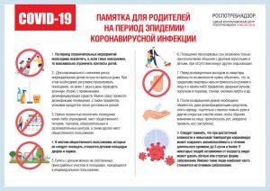 Роспотребнадзор дал рекомендации родителям на период эпидемии коронавирусной инфекции