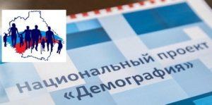 Мероприятия нацпроекта «Демография» и взаимодействие со службой занятости обсудили с работодателями в Устьянах