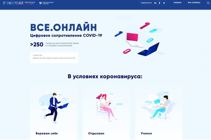 Для россиян в период самоизоляции доступны бесплатные онлайн-сервисы