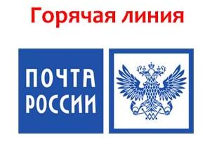 Начала работу горячая линия «Почты России» в Архангельской области