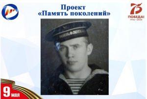 Проект «Память поколений». История четвёртая: Евтяевы Василий и Алевтина