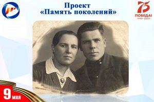 Проект «Память поколений». История первая. Письма с фронта