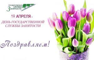 19 апреля — День службы занятости