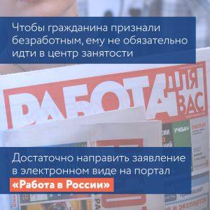 В России упростили порядок регистрации безработных