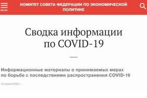 На официальном сайте Совета Федерации открыт раздел о мерах по борьбе с последствиями распространения COVID-19