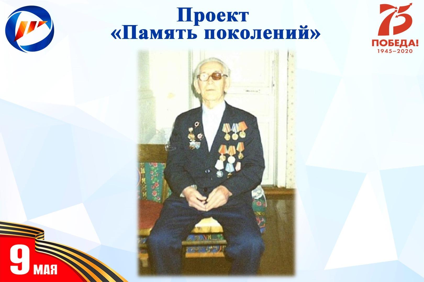 Проект «Память поколений». Великая Отечественная война в жизни фронтовика