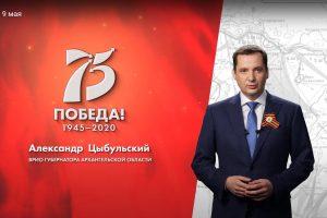Александр Цыбульский поздравил северян с Днем Победы