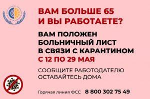 Работающие россияне 65 лет и старше смогут продлить электронные больничные до 29 мая