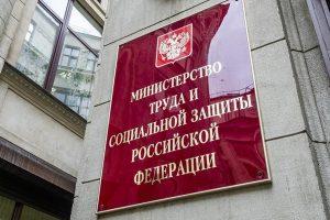Минтруд предложил особые правила увольнения в условиях пандемии