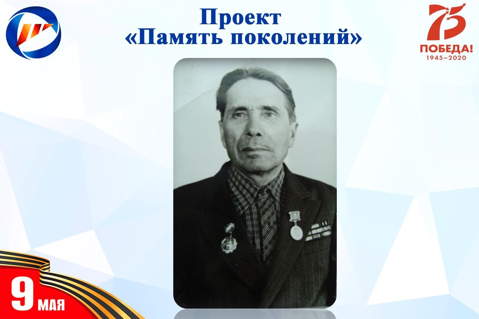 Проект «Память поколений». История солдата