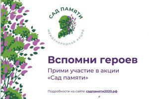 Акция «Сад памяти» – присоединиться может каждый!