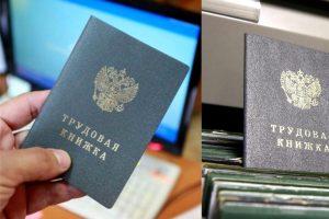 Правительство продлило срок уведомления сотрудников о выборе между бумажной или электронной трудовой книжкой