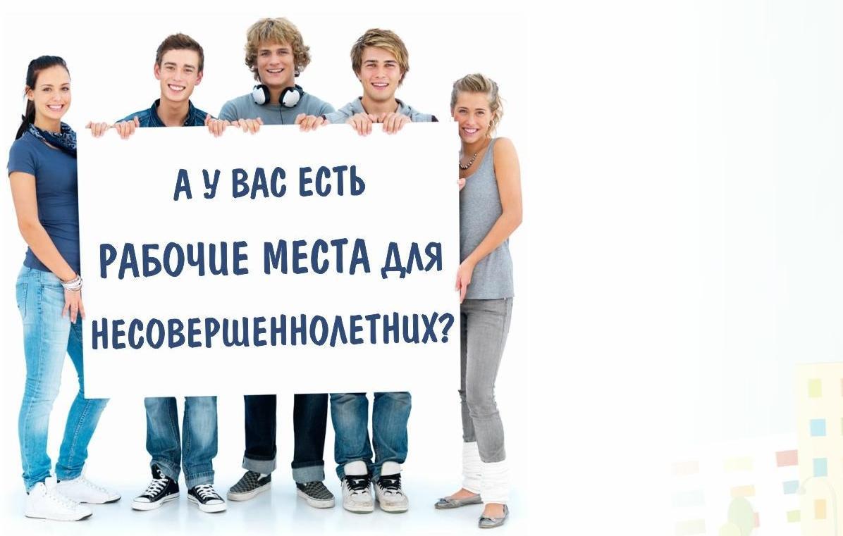 Служба занятости приглашает работодателей к сотрудничеству по организации временного трудоустройства подростков
