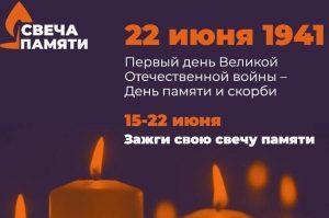 Ежегодная акция «Свеча памяти» пройдет в онлайн-формате и соберет средства на помощь ветеранам Великой Отечественной войны