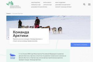 «Команда Арктики»: набор продолжается