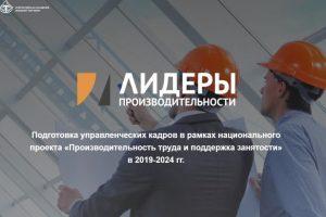 Открыта регистрация на участие в программе профессиональной переподготовки «Лидеры производительности»