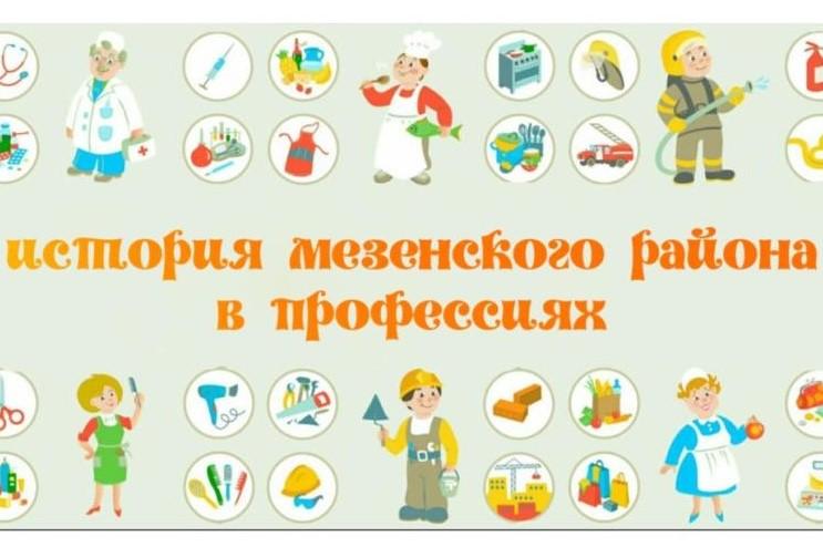 «Планета детства-Мезень» в режиме online!