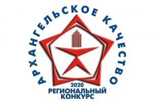 Продолжается прием заявок от предприятий Поморья на конкурс «Архангельское качество-2020»