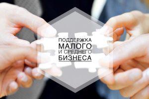 На федеральном уровне расширены меры поддержки предпринимателей в условиях COVID-19