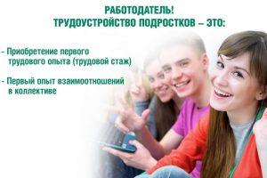 Приглашаем к сотрудничеству работодателей, заинтересованных в трудоустройстве подростков и молодежи
