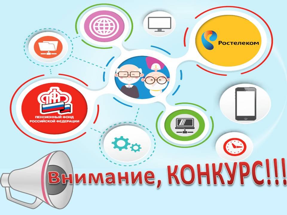 Пенсионеров и граждан старше 50 лет приглашают принять участие в VI Всероссийском конкурсе «Спасибо интернету – 2020»