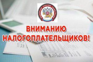 ФНС России напоминает: приближается срок уплаты НДФЛ за 2019 год – 15 июля