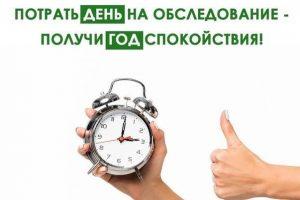 У россиян старше 40 лет может появиться дополнительный выходной для диспансеризации