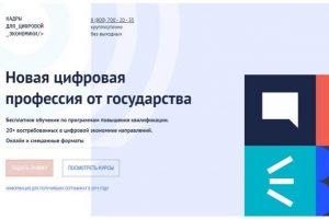 Жители Поморья могут получить дополнительное профессиональное образование в IT-сфере за счет средств федерального бюджета