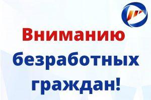 Вниманию безработных граждан!