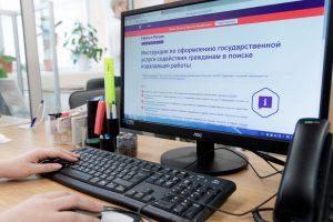 Государственные услуги службы занятости — через личный кабинет