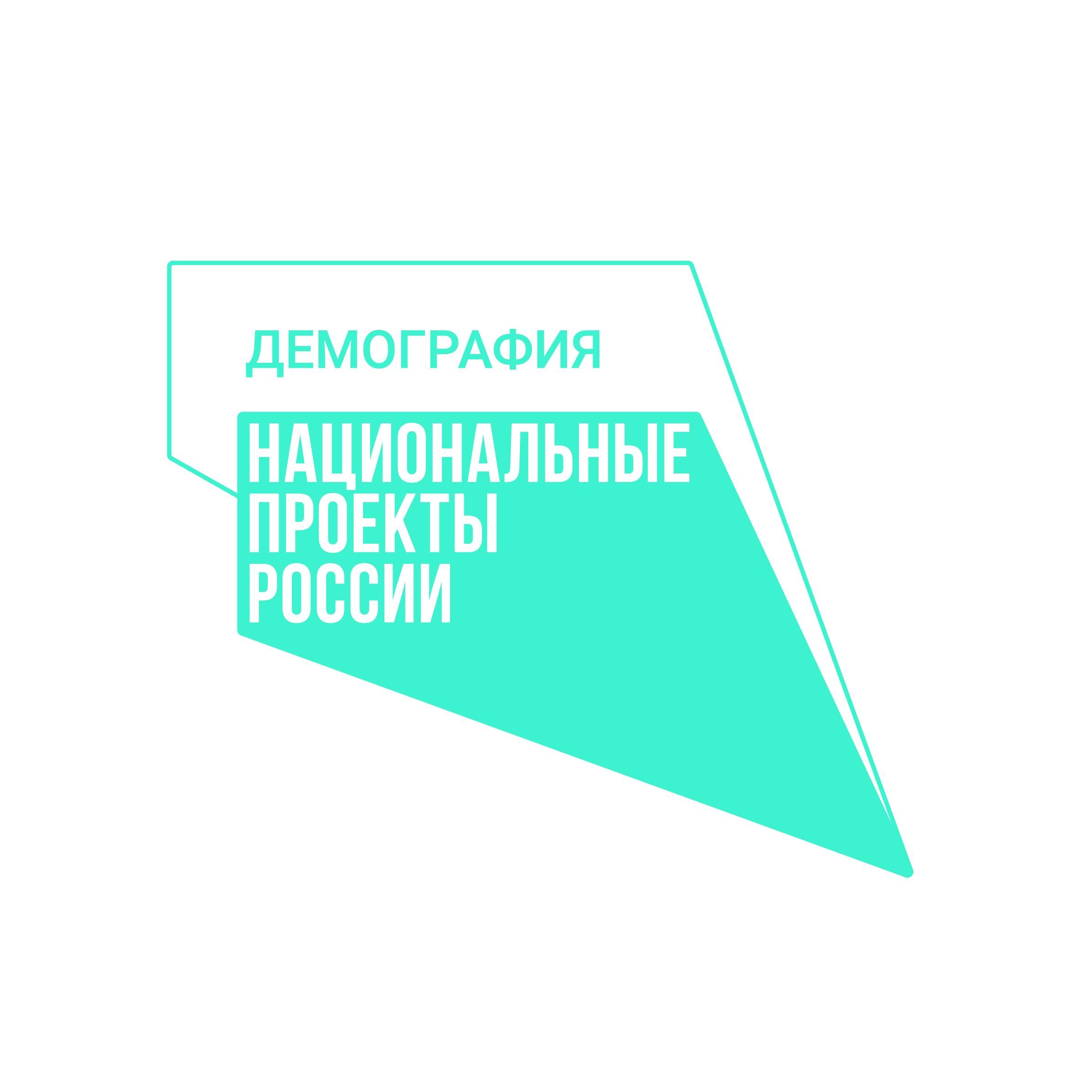 Демография_лого_цвет_на _бел_прав