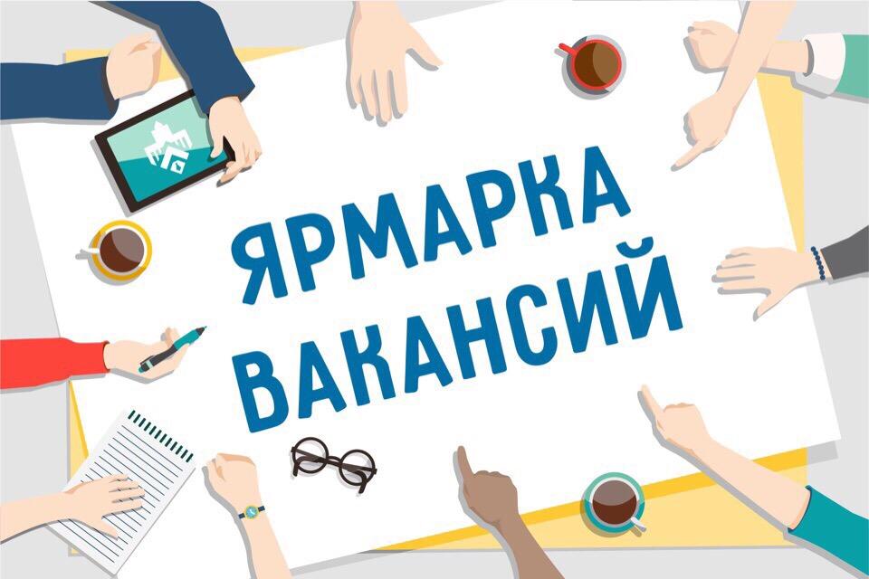 Молодежь Поморья приглашают на «Ярмарку вакансий»