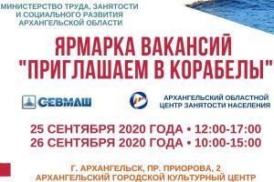 Ярмарка вакансий «Приглашаем в корабелы» пройдет в Архангельске 25-26 сентября