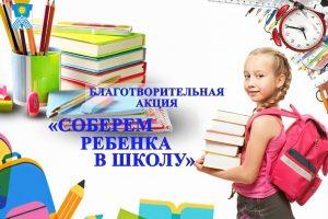 Отделением занятости населения по Мезенскому району подведены итоги акции «Соберем ребенка в школу»