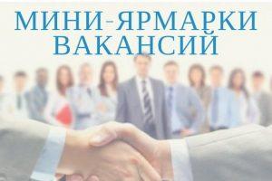 В Архангельском отделении занятости состоится мини-ярмарка вакансий