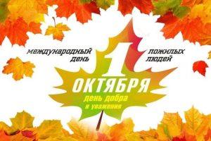 Архангельское отделение занятости приглашает граждан предпенсионного и пенсионного возраста на мероприятие к дню пожилого человека