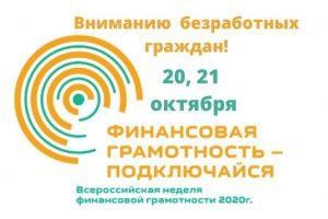 20-21 октября безработных граждан Архангельской области приглашают на мероприятия по финансовой грамотности