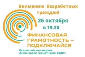 26 октября в областной службе занятости пройдёт вебинар «Дети и деньги: как воспитать успешного ребенка»