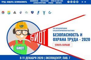 Стартовала регистрация на международный форум и выставку «Безопасность и охрана труда»