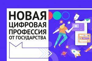 У жителей Поморья осталось три дня для подачи заявок на бесплатное обучение новым цифровым профессиям