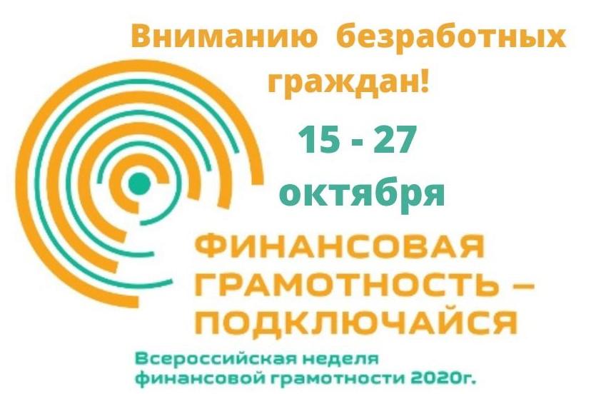 15 октября в областном центре занятости стартует  неделя финансовой грамотности для безработных граждан