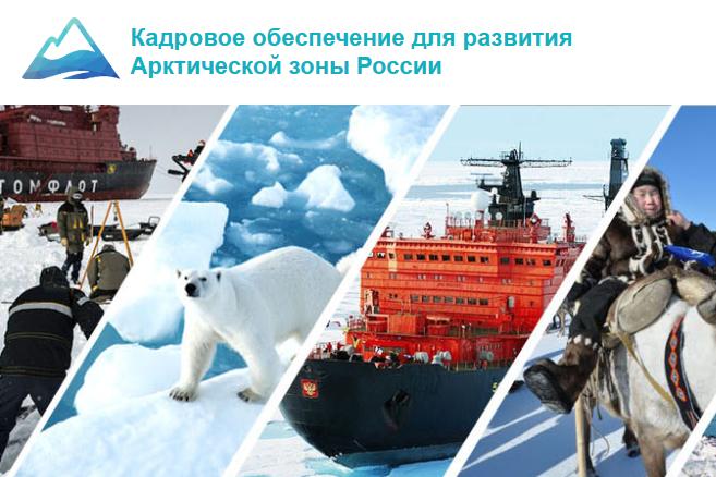Подготовку кадров для высоких широт обсудили в рамках Арктической форумной недели