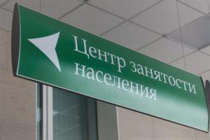 В центрах занятости РФ зарегистрировано 3,63 млн безработных