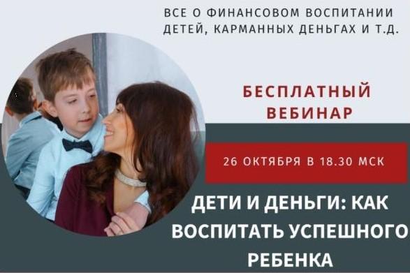 Приглашаем на вебинар «Дети и деньги: как воспитать успешного ребенка»