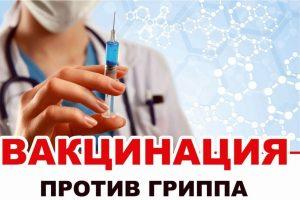 Работодателям рекомендуется уделить особое внимание вакцинации сотрудников от гриппа